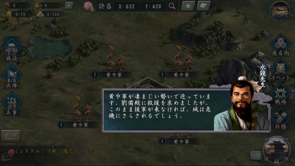 新三国志5