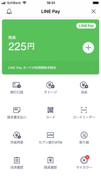 LINEほけん7