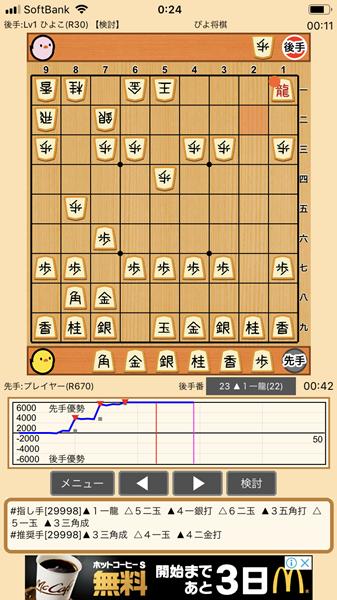 ぴよ将棋7