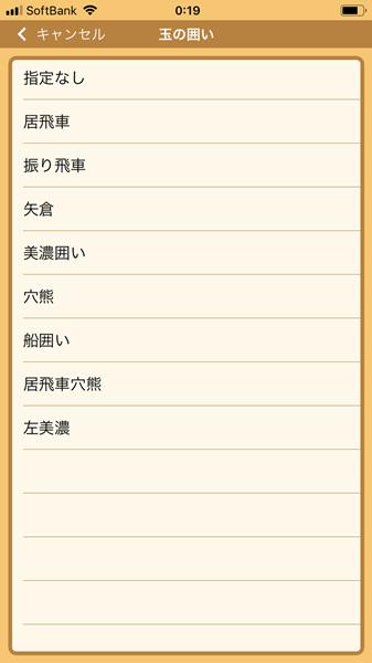 ぴよ将棋3