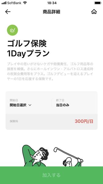 LINEほけん10