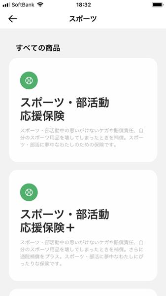 LINEほけん8