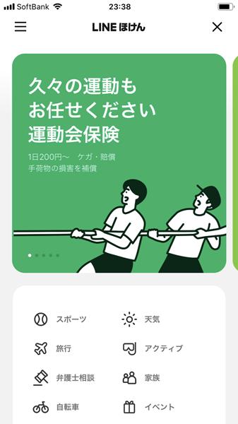 LINEほけん3