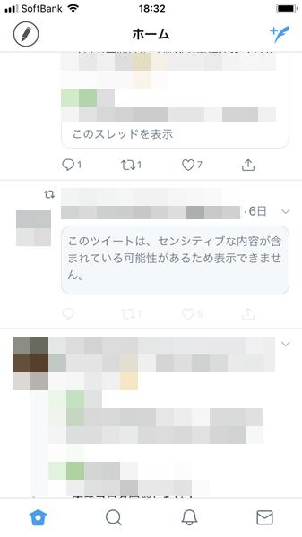 ツイート8