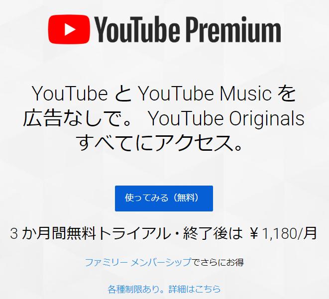 YouTube Premium2