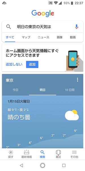 Google検索11