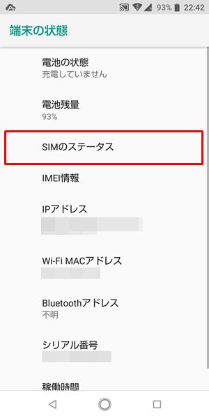 SIMカード情報7