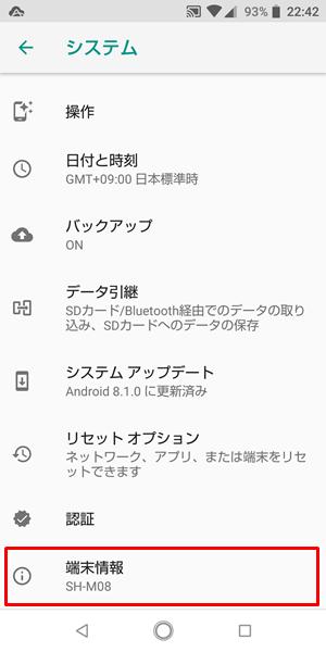 SIMカード情報5