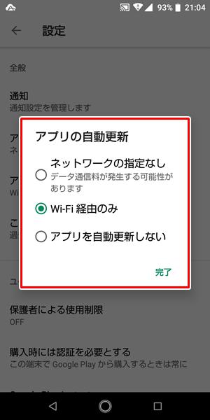 自動更新7