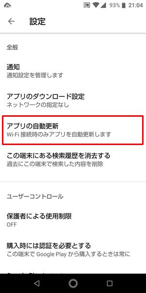 自動更新6