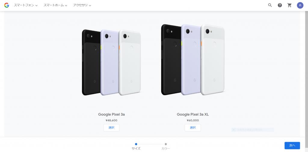 Googleストア5