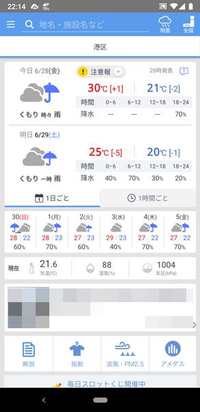 天気予報5
