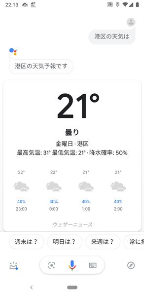 天気予報3