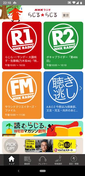 NHKラジオ2