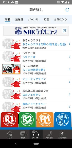 NHKラジオ5