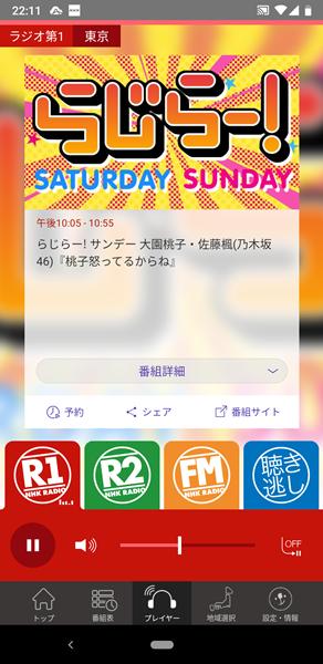 NHKラジオ3