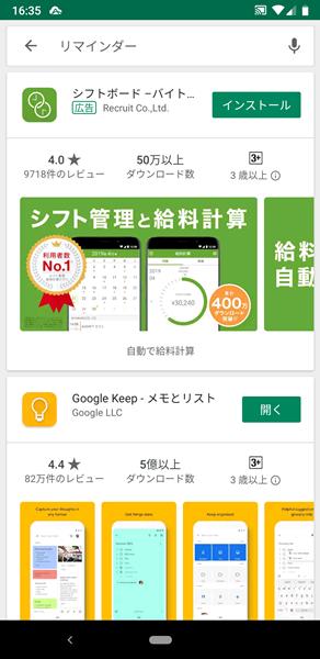 ベストアプリ3