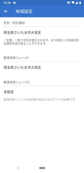 ローカルニュース8