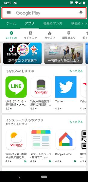 ベストアプリ2