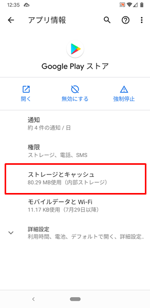 GooglePlayストア9