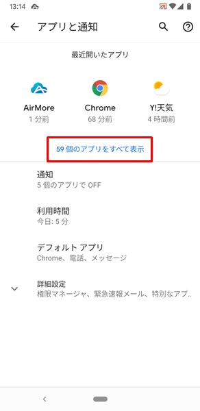 アプリを非表示6