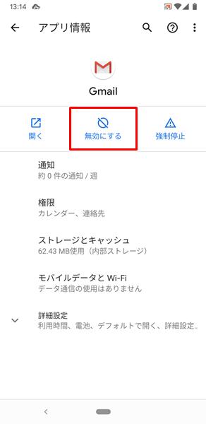 アプリを非表示8