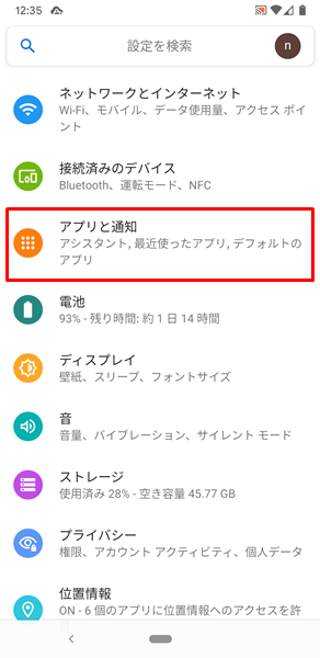 GooglePlayストア6