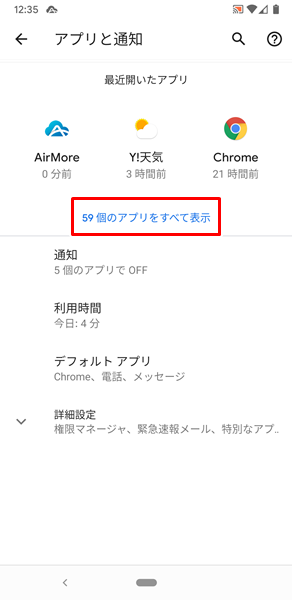 GooglePlayストア7