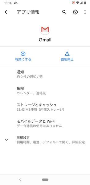 アプリを非表示9