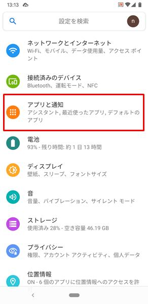 アプリを非表示5