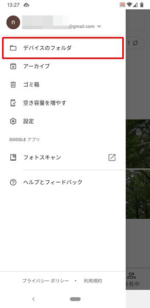 スクリーンショット11