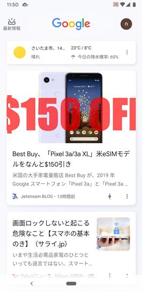 Googleアプリ3