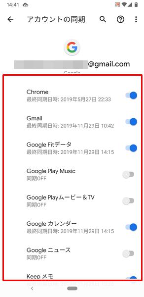 Googleアカウント8
