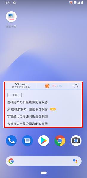 アプリのウィジェット8