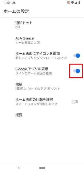 Googleアプリ8