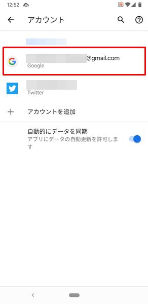 Googleアカウントと同期6