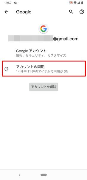 Googleアカウントと同期7