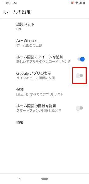 Googleアプリ9