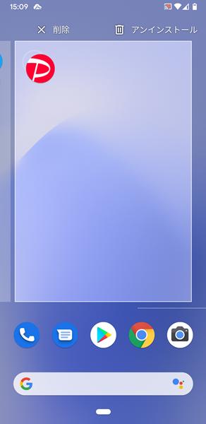 複数のホーム画面6