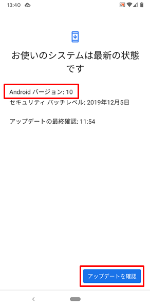 OSのバージョン8