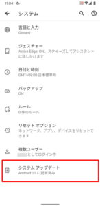 AndroidのOSを最新バージョンへアップデートさせる5