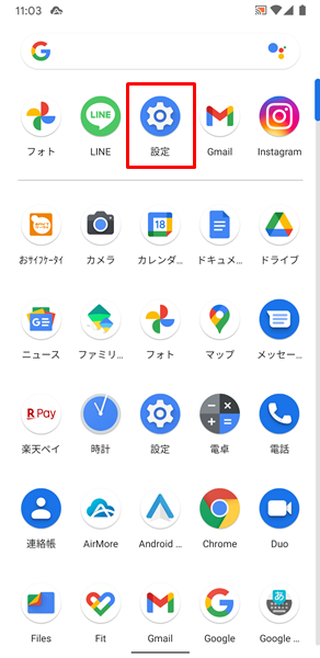 AndroidのOSを最新バージョンへアップデートさせる