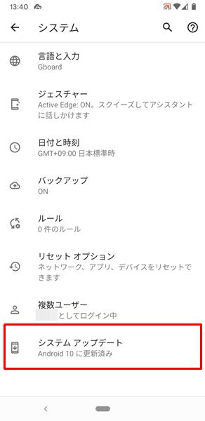 OSのバージョン7