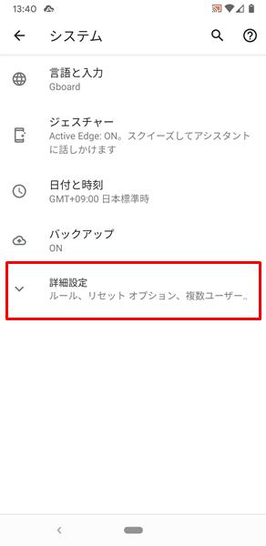 OSのバージョン6