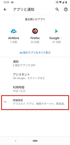 デフォルトのアプリ6