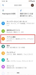 アプリに付与された権限5