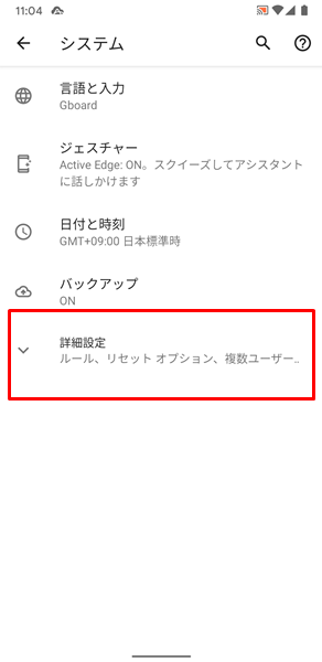 AndroidのOSを最新バージョンへアップデートさせる3
