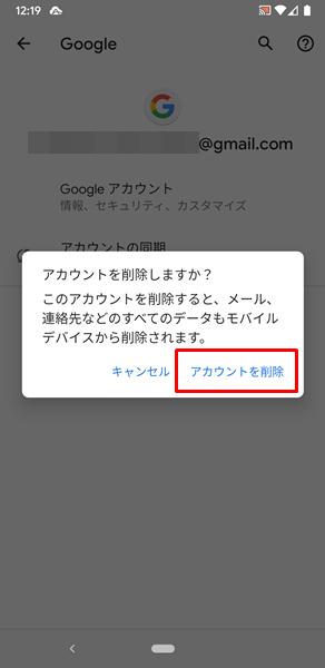 Googleアカウントを削除8