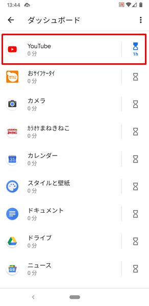 アプリの使用時間11