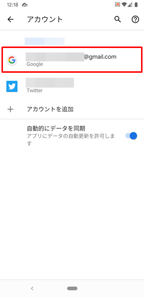Googleアカウントを削除6